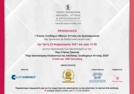(Ελληνικά) ΠΡΟΣΚΛΗΣΗ: ΠΑΡΟΥΣΙΑΣΗ 16ΗΣ ΕΡΕΥΝΑΣ ΕΞΑΑΑ & GBR Consulting (23/2/2020)