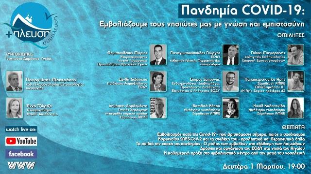Δήμος Ηρωικής Νήσου Ψαρών  Διαδικτυακή ενημερωτική εκδήλωση
